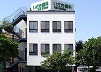 福岡市中央区いざき歯科